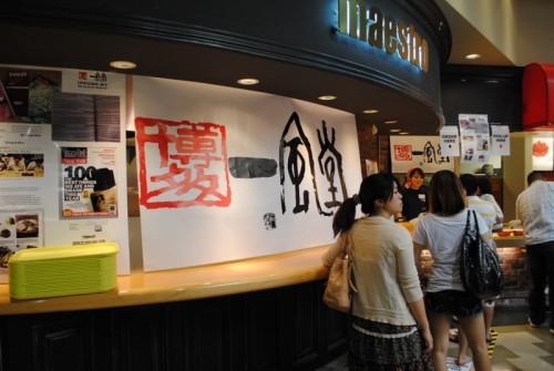 ippudo 500x335 Mitsuwas Japanese Gourmet Foods Fair   5/29/10