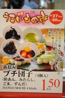 mochi menu 224x335 Mitsuwas Japanese Gourmet Foods Fair   5/29/10